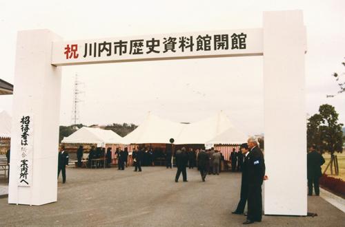 歴史資料館の開館